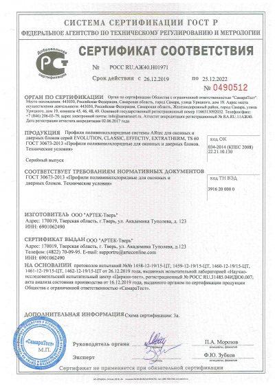 Сертификат EVO&CL&EFF&EXTR&TS 60 25.05.20
